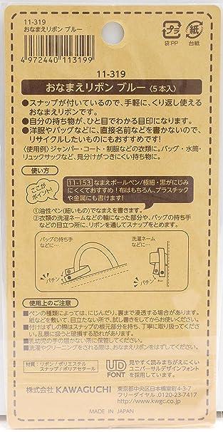 720cd07848c4c Amazon | KAWAGUCHI おなまえリボン 幅1.5cm×長さ7cm 5本入 ブルー 11-319 | ネームラベル・ゼッケン 通販