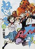 ねじまきカギュー 11 (ヤングジャンプコミックス)