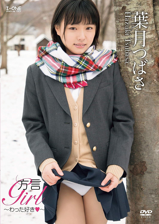 Dカップグラドル 葉月つばさ Hazuki Tsubasa さん 動画と画像の作品リスト