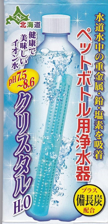 日本カルシウム工業 ペットボトル用浄水器 クリスタルH2O