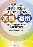 日本人の食事摂取基準(2015年版)の実践・運用―特定給食施設等における栄養・食事管理