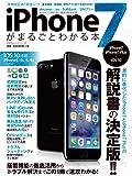 iPhone7がまるごとわかる本 (100%ムックシリーズ)
