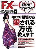 FX攻略.com 2019年3月号 (2019-01-21) [雑誌]