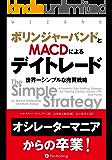ボリンジャーバンドとMACDによるデイトレード ──世界一シンプルな売買戦略