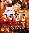 ゴールデンスランバー<廉価版> [Blu-ray]
