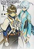 テイルズオブゼスティリア導きの刻 1 (IDコミックス ZERO-SUMコミックス)