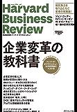 ハーバード・ビジネス・レビュー 企業変革論文ベスト10 企業変革の教科書