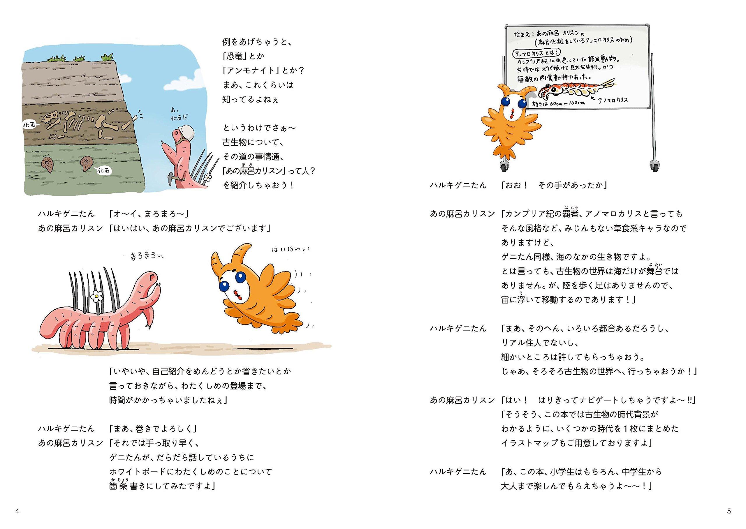 マンガ古生物学 (ハルキゲニたん...