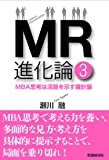 MR進化論3 MBA思考は活路を示す羅針盤
