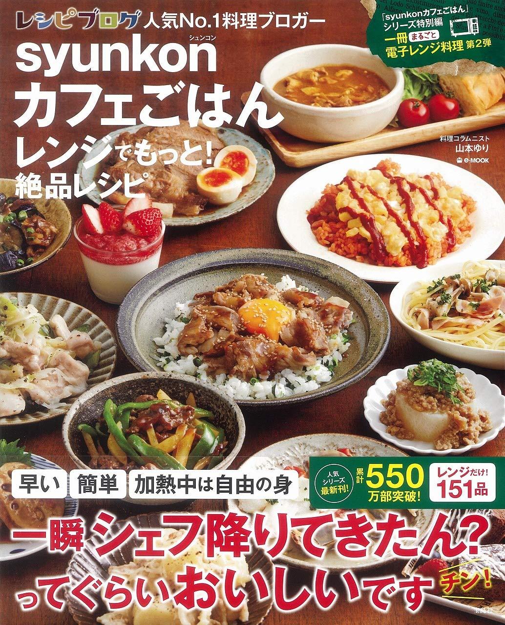 絶品 料理 レシピ