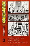 野球部に花束を 3 (少年チャンピオン・コミックス)