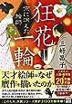 狂花一輪 京に消えた絵師 (宝島社文庫 『このミス』大賞シリーズ)