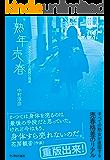 熟年売春 アラフォー女子の貧困の現実 (ナックルズ選書)