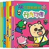 AR立體貼紙書(3-6歲)(套裝共6冊)
