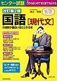 改訂第2版 センター試験 国語[現代文]の点数が面白いほどとれる本