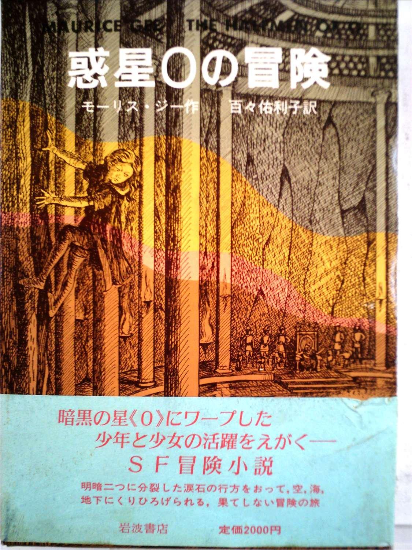 惑星Oの冒険 (1984年) | モーリ...