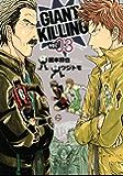 GIANT KILLING(3) (モーニングコミックス)