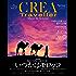 CREA Traveller 2014Spring NO.37 [雑誌]