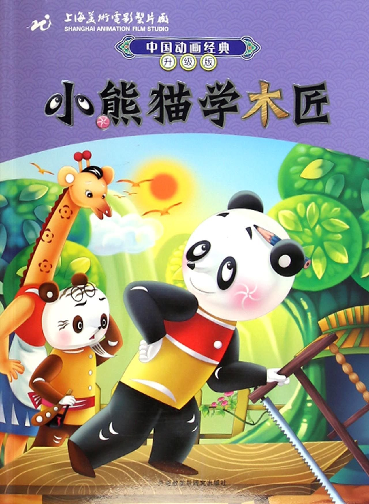 Download Little Panda Learns to Be a Carpenter pdf