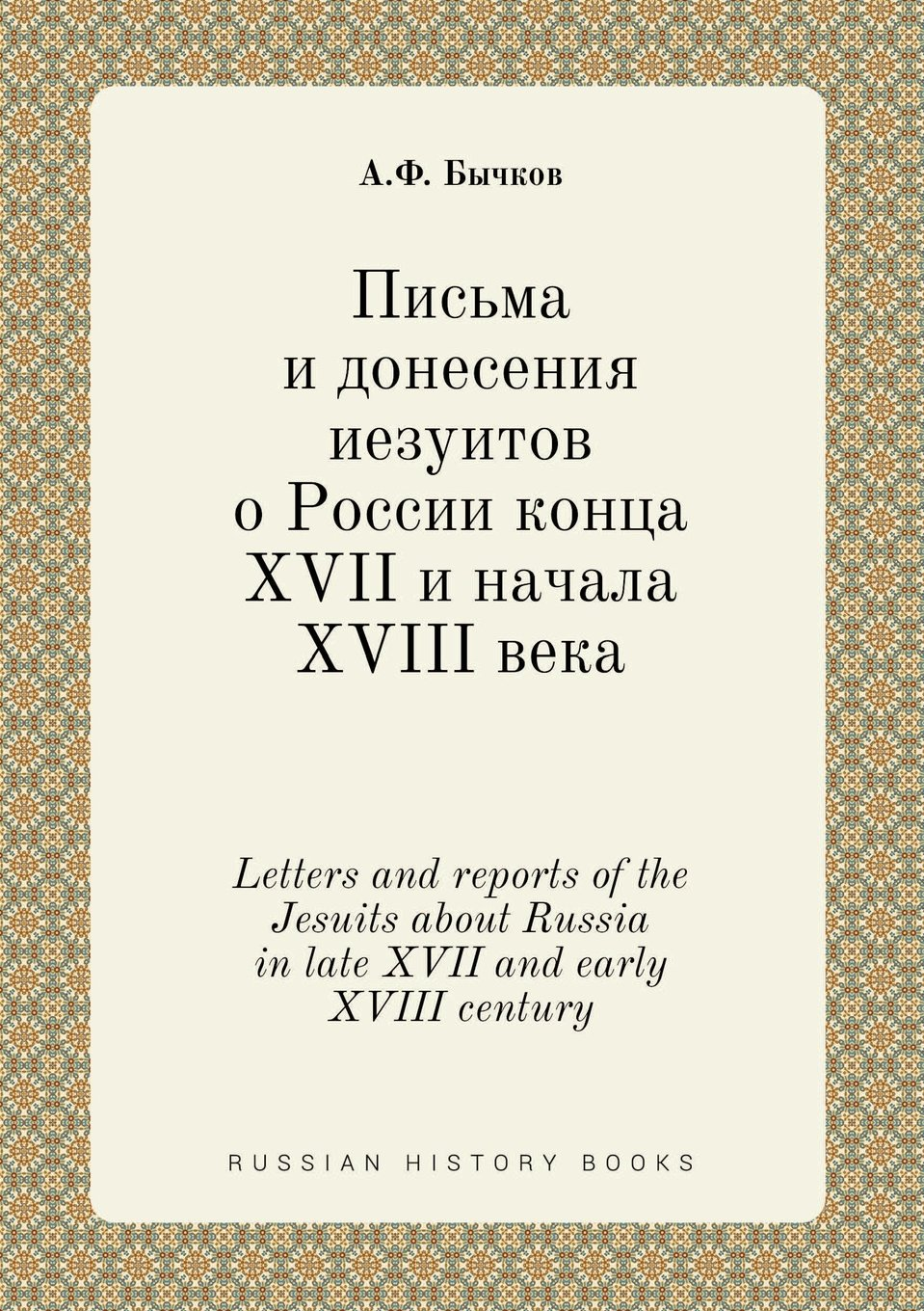 Download Letters and reports of the Jesuits about Russia in late XVII and early XVIII century (Russian Edition) pdf epub