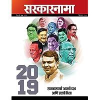 Sarkarnama: Diwali Ank 2018