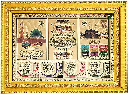 MA GIFTS Taweez Naqsh All Muslim Ayatul Kursi Char Khul and Kharo Barkath  Hifaazat Photo Frame with Wallpaper Poster (Fibre, Golden)