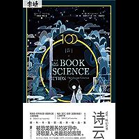 100:科幻之书-IV诗云(一套书读遍世界科幻大师代表作!从刘慈欣的《诗云》到特德·姜《你一生的故事》,你一定要看的本土科幻顶级代表!-未读出品)
