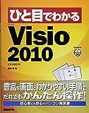 ひと目でわかる MICROSOFT VISIO 2010 (ひと目でわかるシリーズ)