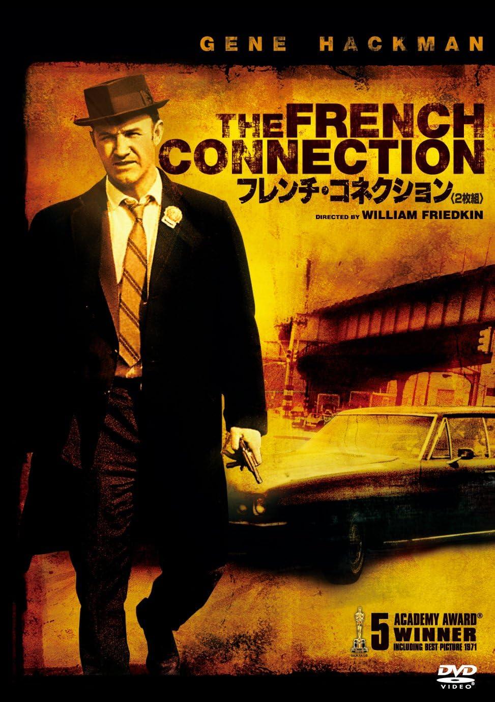 フレンチ・コネクション(1971年)
