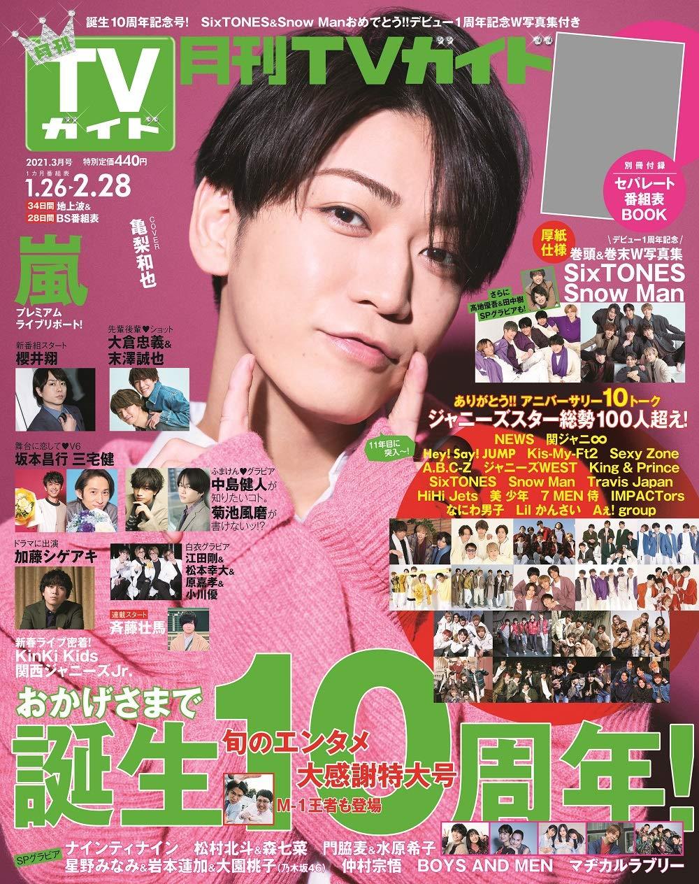 & テレビ 出演 月 8 king prince