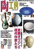 陶工房 No.91: 観る、知る、作る。陶芸家に学ぶ焼き物づくりの技 (SEIBUNDO Mook)