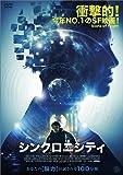 シンクロニシティ [DVD]