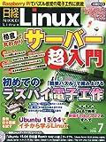日経Linux(リナックス) 2015年 7月号
