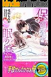 保健室の眠り姫 先生の執着愛と甘美なキス (らぶドロップス)