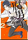 腐男子先生!!!!!2【電子特典付き】 (ビーズログ文庫アリス)