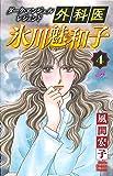 ダーク・エンジェル レジェンド 外科医 氷川魅和子(4) (ACエレガンス)