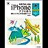 本気ではじめるiPhoneアプリ作り Xcode 9.x+Swift 4.x対応 (ヤフー黒帯シリーズ)