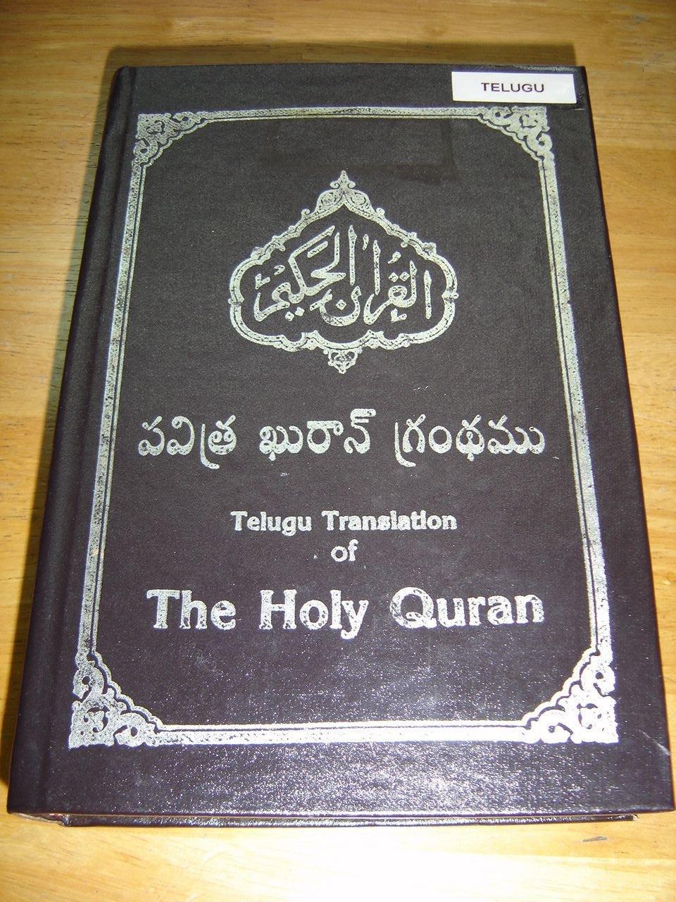 The Holy Quran: Telugu Translation with Arabic Text, Black