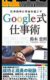 Google式の仕事術