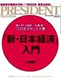 PRESIDENT(プレジデント)2019年5/13号(「新・日本経済」入門)