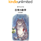 Everyday mathematics that even cats understand (Japanese Edition)