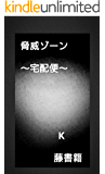 脅威ゾーン ~宅配便~