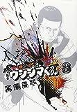 闇金ウシジマくん 3 (ビッグコミックス)