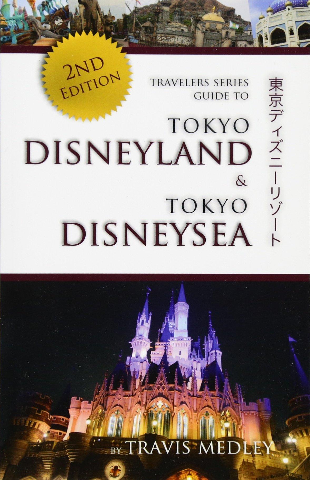 Travelers Series Guide To Tokyo Disneyland Tokyo Disneysea Travis