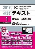 速修テキスト〈1〉経済学・経済政策〈2019年版〉 (TBC中小企業診断士試験シリーズ)