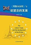 《里斯本条约》与欧盟法的发展