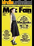 Mac Fan 2015年10月号 [雑誌]