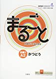 """Marugoto: Japanese language and culture Elementary1 A2 Coursebook for communicative language activities """"Katsudoo""""/ まるごと 日本のことばと文化 初級1 A2 かつどう (JF Standard coursebook / JF日本語教育スタンダード準拠コースブック)"""