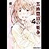 五時間目の戦争(4) (角川コミックス・エース)