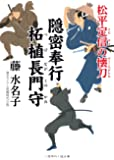 隠密奉行 柘植長門守 松平定信の懐刀 (二見時代小説文庫)
